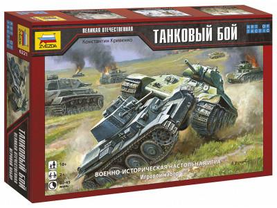6221 Zvezda Великая Отечественная. Танковый бой